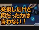 【あなろぐ部】第2回ゲーム実況者ワンナイト人狼02