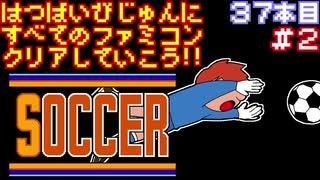 【サッカー】発売日順に全てのファミコン