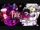 【Fate/EXTRA CCC】 「spinal coaster」 【30分】