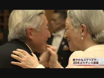 天皇皇后両陛下、20年ぶり ダンスを披露!
