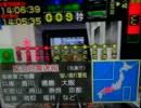 CS放送中の緊急地震速報(淡路島震度6弱)
