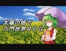 【東方卓遊戯】 太陽の畑で六門世界RPG1