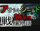 【CoD:BO2】アサルトシールド特攻隊の戦場物語【ゆっくり実況】第1話