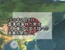 鷹の爪団がhoi2(DH)で世界征服にのりだすようですpart3