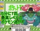 【解説実況】ポケモン5分に1匹逃がしてクリアする解説実況!!!