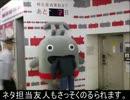 気まぐれ鉄道小ネタPART94-2 ちょっと東京行ってくる【2日目】