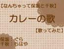 【なんちゃって保坂と千秋】 カレーの歌 【歌ってみた】
