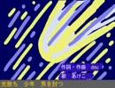 【UTAU・あけこ】天上のシューティングスター【歌詞付き】