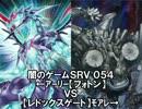 【遊戯王】駿河のどこかで闇のゲームしてみたSRV 054 thumbnail
