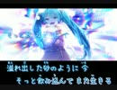 【ニコカラ】 蒼月のメモリア (On Vocal)