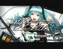 【超ボーマス24】激情エフェクト【ギターロックコンピ クロスフェード】