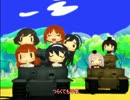 【MMD】 Enter Enter MISSION! 【ガールズ&パンツァー】【へちょモデル配布】