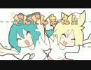 【ミク&レン】とんとんまーえ!【オネショタ】