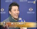 【新唐人】韓国で神韻公演に出会った日本人観光客