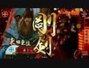 【戦国大戦】島津の剣に二の太刀は…その23【29国】