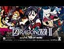 『セブンスドラゴン2020-II』プレイ動画