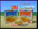 【懐かしのCM】LOTTE WINDY