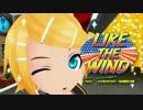 【鏡音リン】LIKE THE WIND【Project DIVA