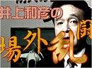 【場外乱闘!】第3回:BMDと「専守防衛」