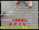 【暗黒放送】横山緑 夢の国で身柄確保
