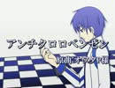 【KAITO_V3】 アンチクロロベンゼン 【