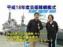 井上和彦&大高未貴のイージス艦「ちょうかい」レポート