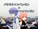 【いろは・KAITO】パラジクロロベンゼン×