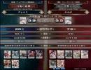 【LoVRe2】全国ランカー決戦 ヴォルス vs わかば