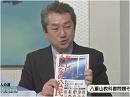 【八木秀次】八重山教科書問題その後[桜H25/4/18]