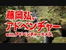 藤岡弘、アドベンチャー 第三章「美しい沢に潜むモノ」篇