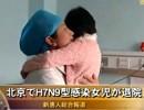 【新唐人】北京でH7N9型感染女児が退院