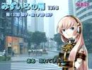【巡音ルカ】みずいろの雨【八神純子】