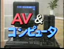 パソコンサンデー1988.7.31放送『AV&コンピュータ』