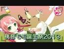 【モモ誕2013告知動画2】初めてのプレゼント スモモ編2【UTAUxMMD】
