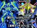 【遊戯王】駿河のどこかで闇のゲームしてみたSRV 055 thumbnail