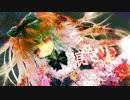 【GUMI】 裏切りアリス 【オリジナル曲】