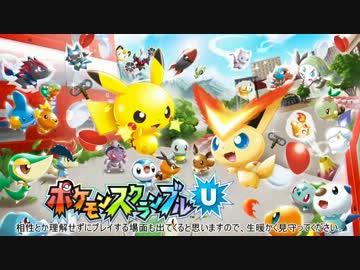 ポケモンスクランブルUを最初からプレイ その1 - ニコニコ動画