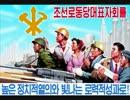 朝鮮民主主義人民共和国国歌 Ver.モランボン楽団
