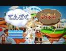 【鏡音リン・レン】てんごくとじごく【オリジナル】 thumbnail