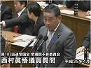 【西村眞悟】安倍総理、具体的な「日本を取り戻す」とは如何に?[桜H25/4/25]