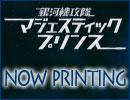 銀河機攻隊 マジェスティックプリンス 第5話「小惑星基地潜入作戦」
