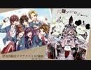 【超ボーマス】 六弦アストロジー / Hone