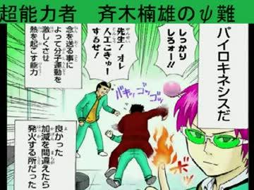 期 動画 斉木 2 ψ の 楠雄 難
