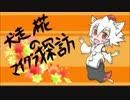【Minecraft】犬走椛のマイクラ探訪_その5【ゆっくり】