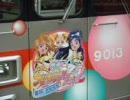ふたりはプリキュア Toyoko Line