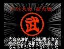 DBZ Sparking! meteor テスト大会拡大版決勝戦