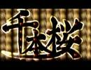 【混ぜてみた】千本桜【ぽこた、ジギル、みーちゃん、けったろ】