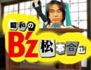 昭和のB'z松本合作