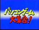 パソコンサンデー1988.8.21放送『パソコンゲーム大集合!』
