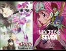 【マクロス7】マクロスダイナマイト7 Angel Voice(Duet) 音質UPVer